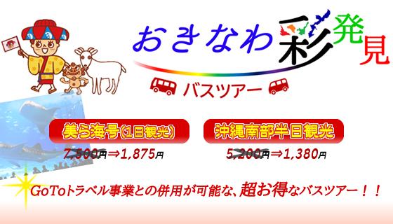 おきなわ彩発見!バスツアー特集♪〜GoToトラベル事業と併用可能な、必見価格を実現!