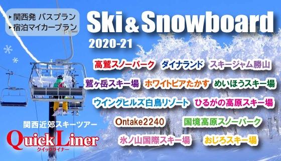 関西近郊スキー&スノーボードツアー!