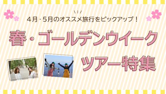 春・ゴールデンウイークツアー特集