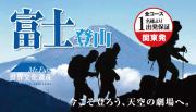 関東発富士登山バスツアー