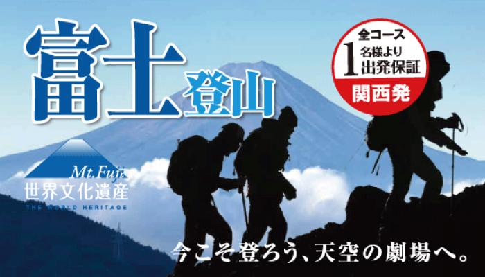 関西発富士登山バスツアー