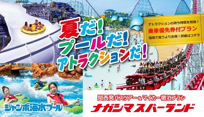 乗車優先券付!夏休みナガシマスパーランド!(日程は随時追加!)