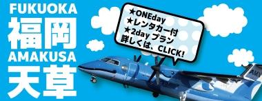 福岡発着 天草への旅