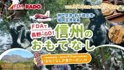 【神戸・新千歳・福岡発着】 長野おもてなし夕食クーポン3,000円付!!