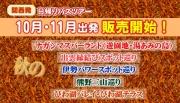 日帰りバスツアー『ナガスパ/遊園地・湯あみの島』『出雲大社』『熊野三山』『伊勢神宮』の10月・11月の販売!
