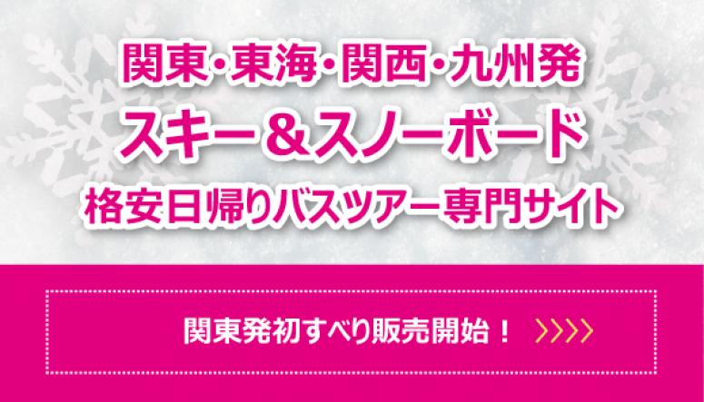 初すべり!関東発日帰りスキーツアー販売開始!