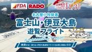 【小牧空港発着】11/03(水・祝日)出発!FDAで行く富士山&伊豆大島遊覧フライト 10/22(金)15:00発売開始!!
