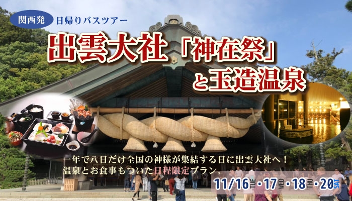 限定企画!11月16・17・18・20日発★出雲大社『神在祭』と玉造温泉(昼食付)バスツアー