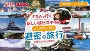 新しい旅のSTYLE 飛行機+レンタカー 避密の旅販売開始!!