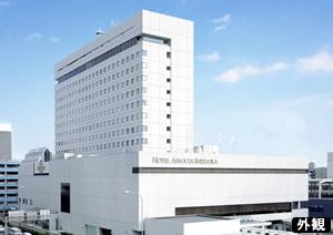 福岡発静岡 FDAで行く・ホテルアソシア静岡/フリープラン
