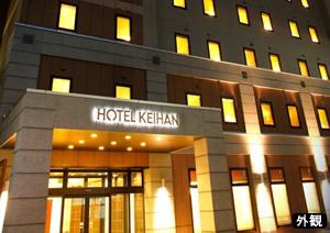 松本発札幌 FDAで行く・ホテル京阪札幌/フリープラン