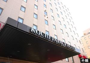 神戸発高知 GOTO・FDAで行く・高知パレスホテル/フリープラン