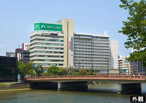 ビジ旅 西鉄イン福岡 1泊プラン