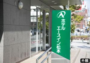 北海道発松本 FDAで行く・エースイン松本/フリープラン
