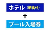 【GoToトラベル事業支援対象】A便/三交イン津駅前宿泊(プール1日券付)プラン