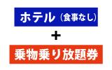 【GoToトラベル事業支援対象】A便/三交イン名古屋錦宿泊(乗物乗り放題1日券付)プラン