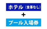 【GoToトラベル事業支援対象】A便/三交イン名古屋錦宿泊(プール1日券付)プラン