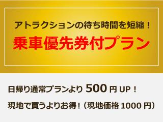 A便/『乗車優先券付』ナガシマ入園&ワイドパスポート券付プラン