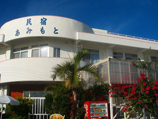 久米島フェリーの旅【民宿あみもと】バス・トイレ付