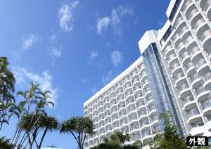【GOTO】美ら海号 沖縄1日観光バスツアー付 ロワジールホテル那覇 3日間