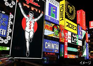 福島発関西  ANAで行くフリープラン2日間♪