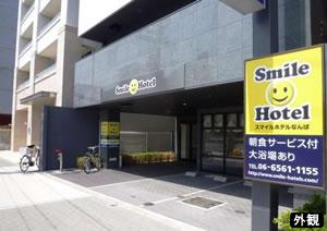 【オアシス】福岡発大阪 全日空で行く・スマイルホテルなんば/フリープラン