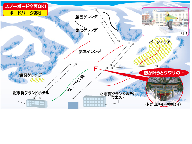 マイカー日帰り/北志賀小丸山 リフト券付
