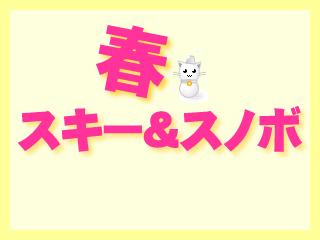 【春】朝発日帰り/池袋・新宿出発/たんばらスキーパーク