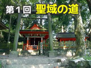 世界遺産/熊野古道ウォーキング【第1回聖域の道】弁当なし