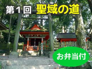 世界遺産/熊野古道ウォーキング【第1回聖域の道】お弁当付