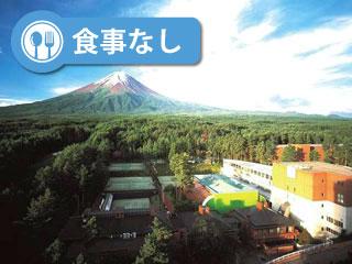 関西発バスプラン:フジプレミアムリゾート(1泊食事なし)フリーパス券付