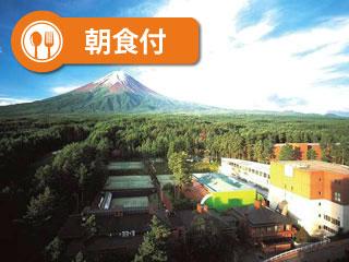 関西発バスプラン:フジプレミアムリゾート(1泊朝食)フリーパス券付
