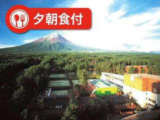 関西発バスプラン:フジプレミアムリゾート(1泊2食)フリーパス券付