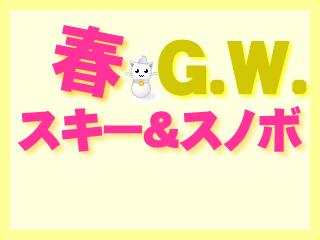 【春・G.W.】朝発日帰り・名古屋出発/高鷲スノーパーク リフト1日券付
