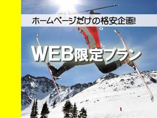 往復夜行バス【岩岳】オンライン予約限定 モニター日帰り リフト1日券付