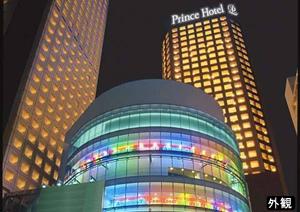 福岡発東京 全日空で行く・プリンスSP 品川プリンスホテル・イーストタワー/フリープラン
