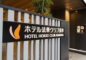 ビジ旅 ホテル法華クラブ浅草 2泊プラン