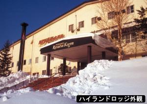 福岡発北海道 全日空で行く・ルスツリゾートホテル ハイランド・トラベルロッジ/フリープラン