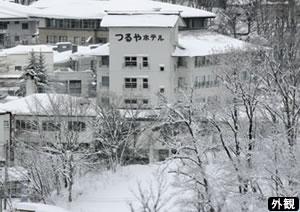 福岡発東北 全日空で行く・山形蔵王 五感の湯 つるや/フリープラン