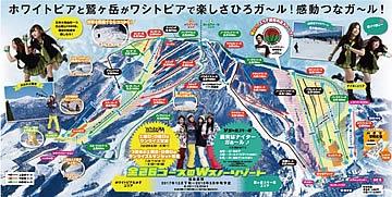 この体験レポートの関連ツアー「朝発鷲ヶ岳スキー場リフト券付 日帰りバスツアー」はこちら