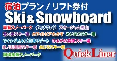 【朝発・夜発】関西近郊スキー&スノーボード/リフト券付き宿泊バスプラン