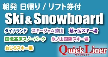 【朝発】関西近郊スキー&スノーボード/リフト券付き日帰りバスプラン