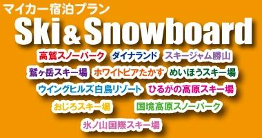 関西近郊スキー&スノーボード/リフト券付宿泊プラン