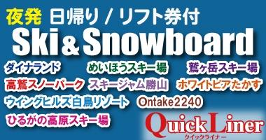 【夜発】関西近郊スキー&スノーボード/リフト券付き日帰りバスプラン