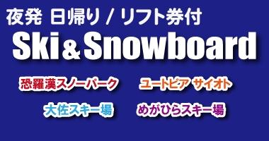 福岡発着日帰りスキー&スノーボードツアー