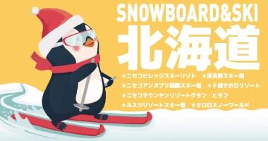 ANAで行く!北海道スキー&スノーボードツアー