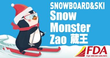 山形蔵王スキー&スノーボードツアー