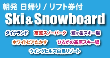 【朝発】スキー&スノーボード/リフト券付き日帰りバスプラン
