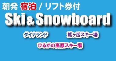 【朝発】スキー&スノーボード/リフト券付き宿泊バスプラン