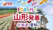 仙台発・富士登山バスツアー